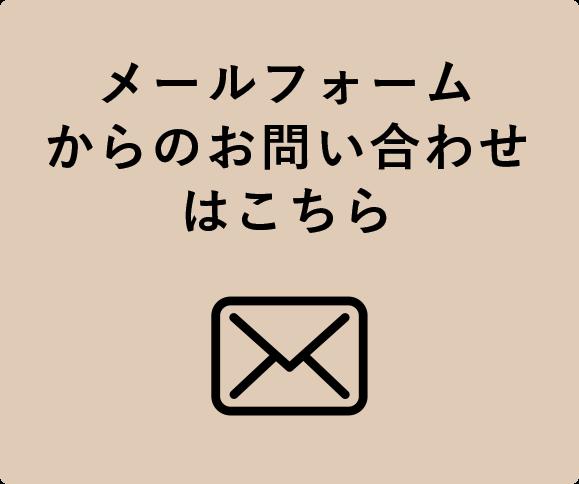 メールフォームからのお問い合わせはこちら