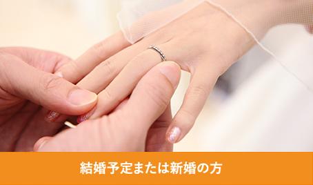 結婚予定または新婚の方
