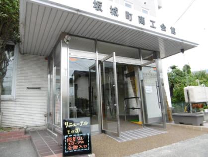 坂城町商工会館エントランス改修